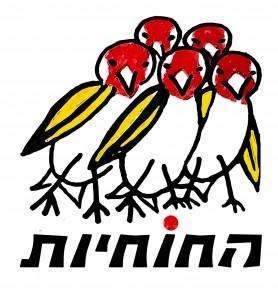 לוגו חוחיות